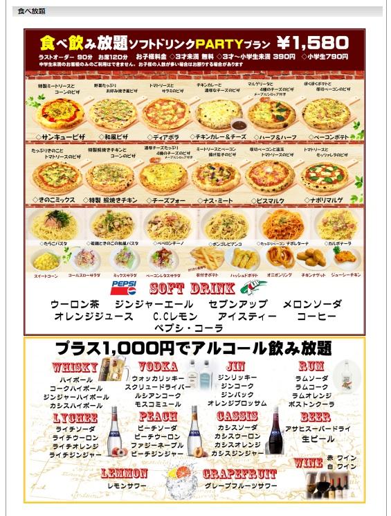 佐世保ピザ食べ飲み放題1,980円!ナポリス佐世保が最強コスパ!※お店が変わりました