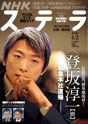 登坂淳一アナがフリー転向でフジテレビ内定!NHKに干された?新番組情報