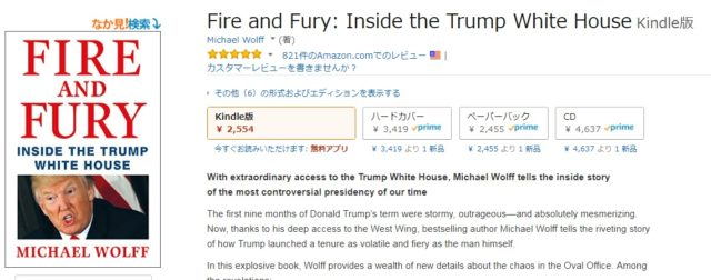 トランプ大統領の暴露本購入方法!海外レビューでわかった驚きの真実とは?