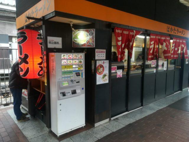 博多駅 立ち食いラーメン「まるうまラーメンぷらっと博多No.1」実食レビュー!