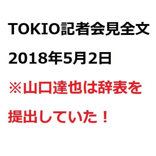 TOKIO記者会見全文2018年5月2日※山口達也は辞表を提出していた!