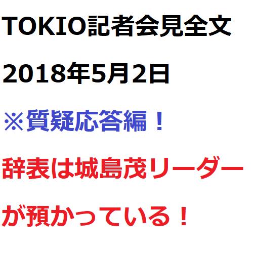 TOKIO記者会見全文2018年5月2日※質疑応答編!辞表は城島茂リーダーが預かっている!