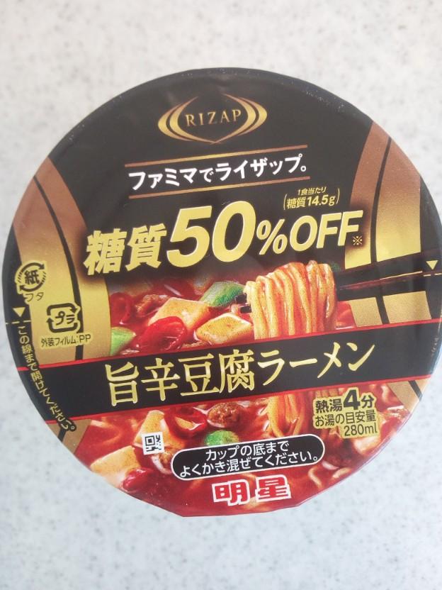 ライザップカップ麺「旨辛豆腐ラーメン」レビュー。明星さんに一言