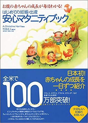 はじめての妊娠・出産安心マタニティブックの本音口コミレビュー!