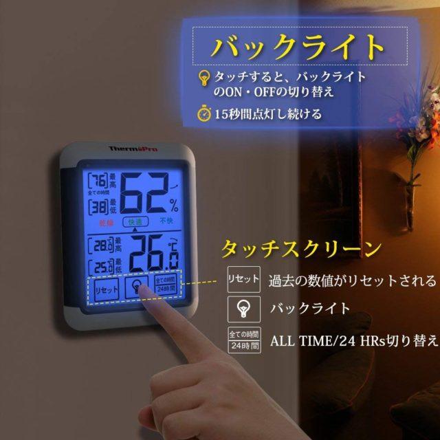 hermoProデジタル湿度計はAmazonで1,500円!激安おすすめ理由とは?