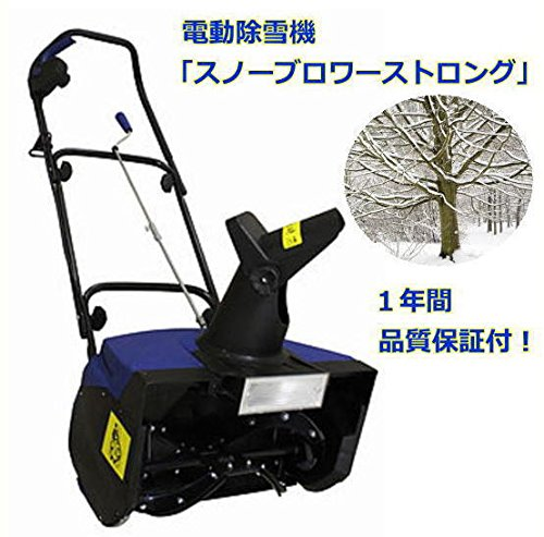 電動除雪機家庭用が3万円以下だったので購入したら大当たりだった